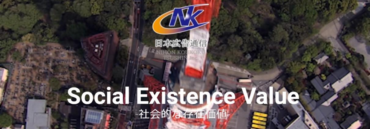 日本広告通信株式会社ウェブサイト