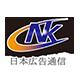 日本広告通信株式会社